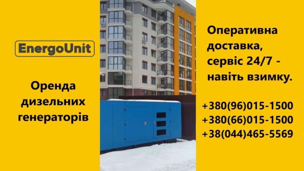 Дизель-генератор 500кВт для живлення житлового комплексу