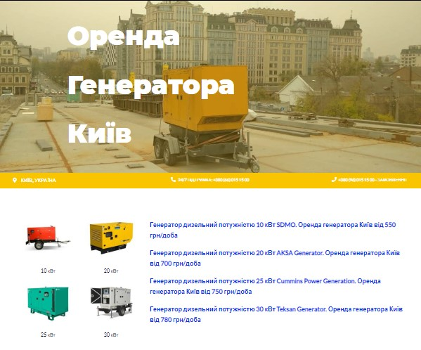сторінка Оренда Генератора Київ