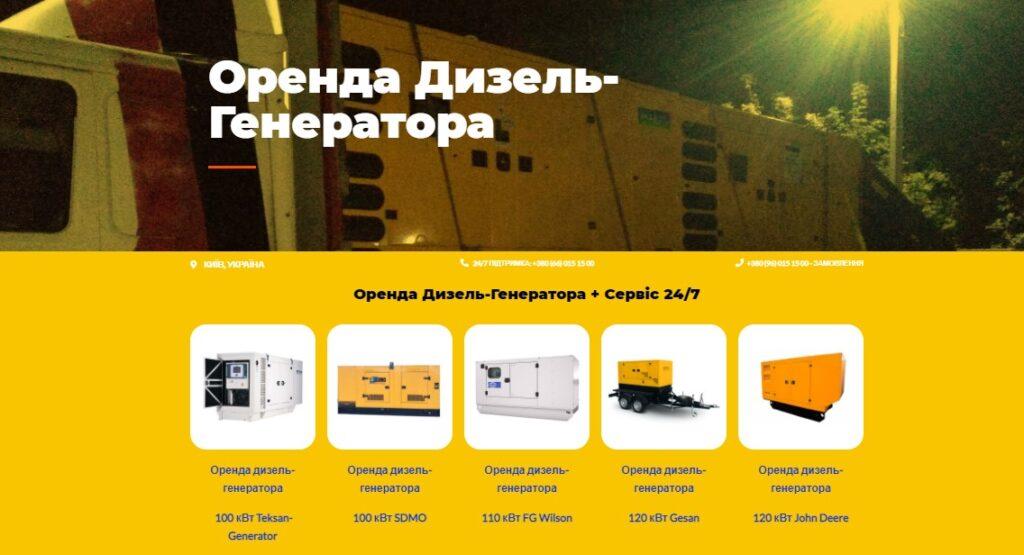 сторінка оренда дизель-генератора