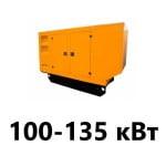 генератор 100-135 кВт в оренду